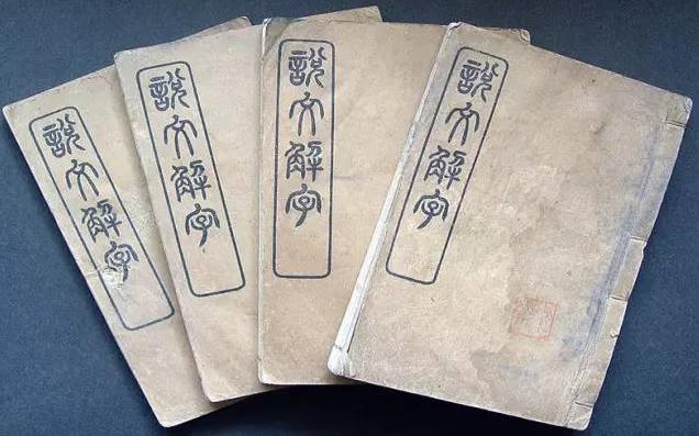 21年文字学家许慎才编出一部字典?中国第一部字典有多厉害?