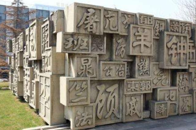 我们都知道李、张、王、刘是四大姓氏,那么四小姓氏你知道几个?
