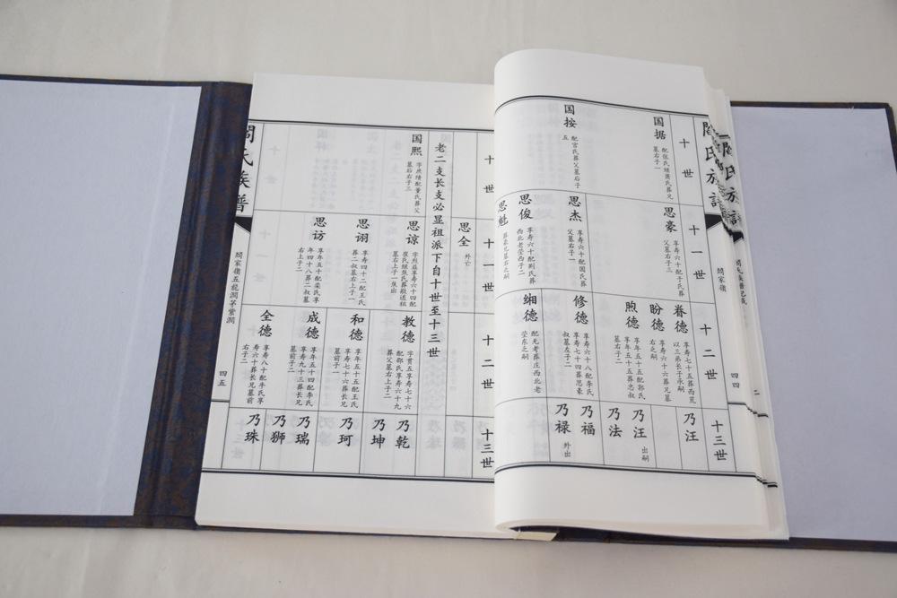 家谱印刷成本由那些因素决定?如何将修编家谱的钱都用在刀刃上?